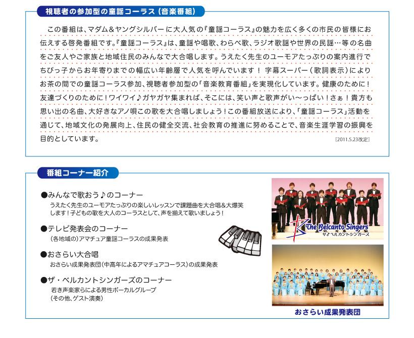 エム テレビ 東京 エックス